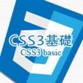 css3-basic