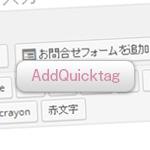 投稿画面を「AddQuicktag」を利用して効率UP!
