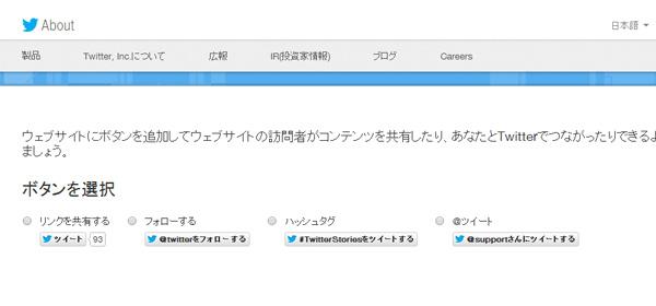twitter-button-img1
