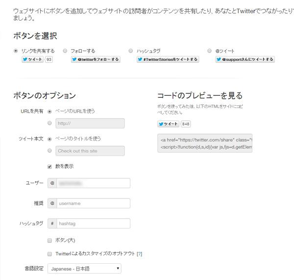 twitter-button-img2