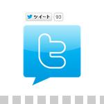 Twitterボタンを表示する