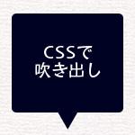 CSSで吹き出しを表現する