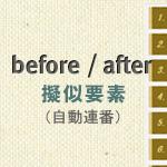 「before,after」擬似要素を使用してカウンター(自動連番)を挿入する