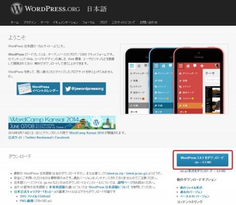 WordPress日本語公式サイト
