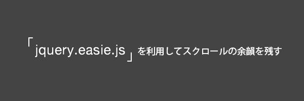 jquery.easie.jsを利用してスクロールの余韻を残す