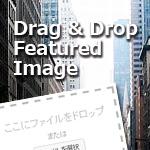 アイキャッチ画像登録の時間短縮に使える「Drag & Drop Featured Image」プラグイン