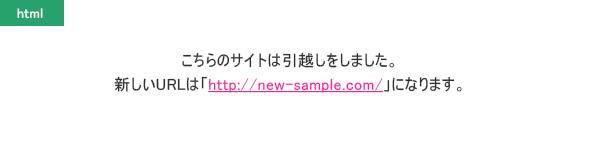 URL変更をお知らせし新しいリンク先を明示する場合
