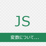 JavaScriptを基礎から!変数について…