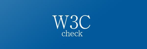 W3Cの公式チェックツール3種