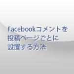 Facebookコメントを投稿ページごとに設置する方法