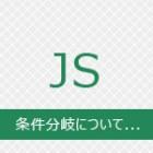 JavaScriptを基礎から!条件分岐について…