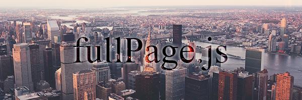 フルスクリーンでコンテンツをスクロール遷移する「fullPage.js」