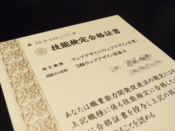 ウェブデザイン技能検定3級に合...