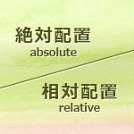 positionプロパティの「absolute」と「relative」の違いって?