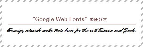 WEBフォントを使ってサイトにちょっとお洒落に…