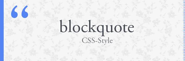blockquoteのスタイルをCSSのみで指定する