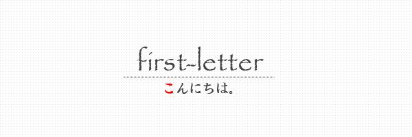 先頭の一文字だけにスタイルを適用させたいときの「first-letter」