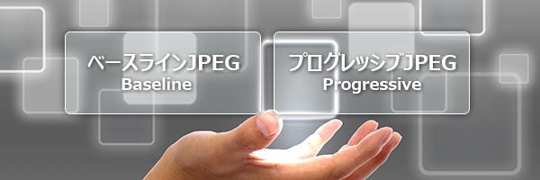 ベースラインJPEGとプログレッシブJPEGって何が違うの?