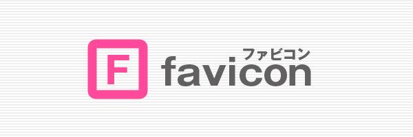 faviconの設定方法