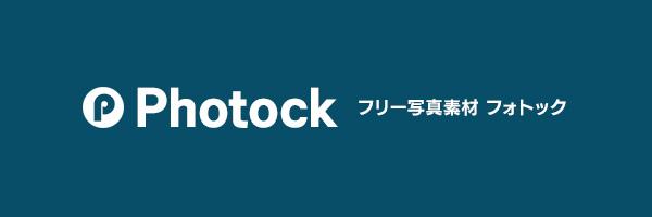 日本国内の写真素材が無料で利用できる「Photock」を活用しよう!