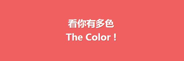 60秒一本勝負!あなたはどこまで色が区別できますか?