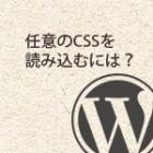 【Wordpress】任意のCSSを複数読み込みたいときはどうすればいい?