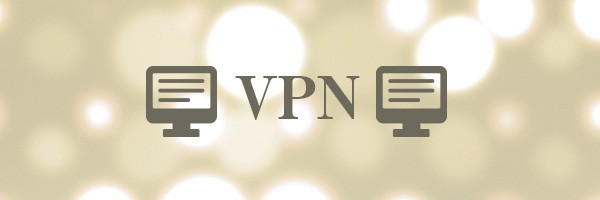 VPNをちょっと理解しておく。