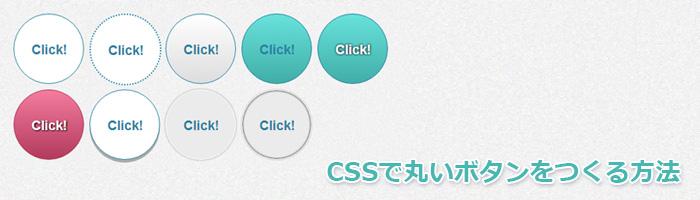 CSSで丸いボタンを装飾してみる