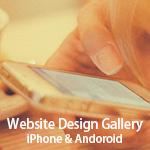 参考になるスマホデザインが豊富なギャラリーサイト
