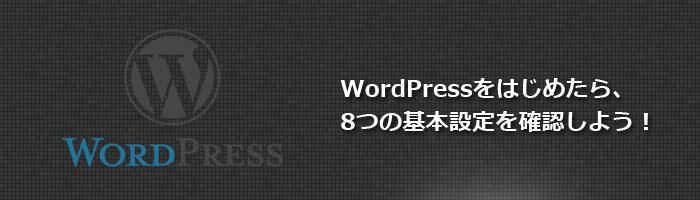 WordPressをはじめたら「8つの基本設定」を確認しよう!