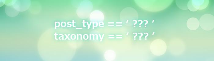 カスタム投稿タイプとかタクソノミーってどういうこと?