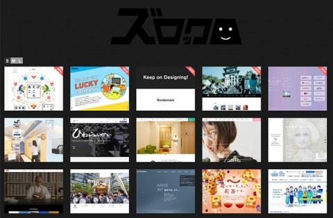 ズロック|Webデザインのリンク集