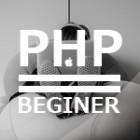 はじめてのPHPの基本文法