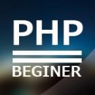 はじめてのPHP変数 定義や代入など…