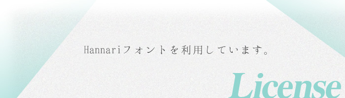 日本語Webフォントを利用する際に気をつけたいライセンスのこと
