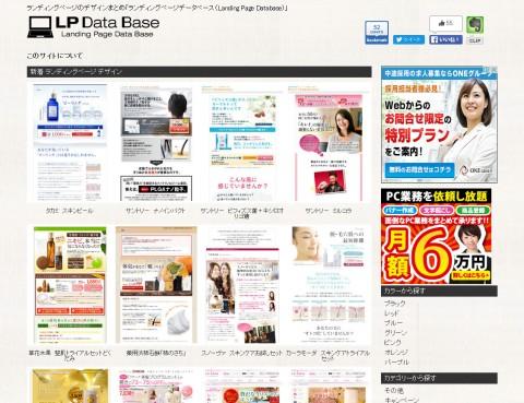Landing Page Data Base