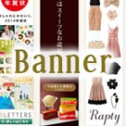 たかがバナー、されどバナー!行き詰まったときに参考にしたいバナーデザイン集10選(国内版)