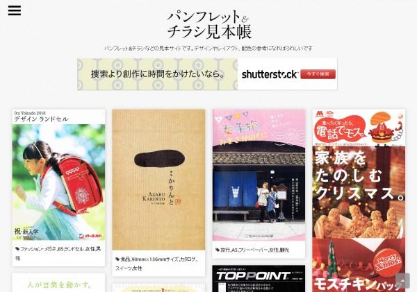 パンフレット&チラシデザイン見本帳  パンフレット&チラシなどの見本サイトです。デザインやレイアウト、配色の参考になればうれしいです