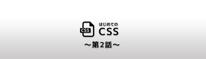 【初心者向け】はじめてのCSS ~第2話~