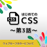 【初心者向け】はじめてのCSS ~第3話~ ウェブセーフカラーについて