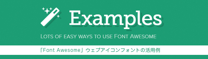 「Font Awesome」利用サンプル集