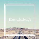 画面内に表示されたときに動きをつける「jquery.inview」