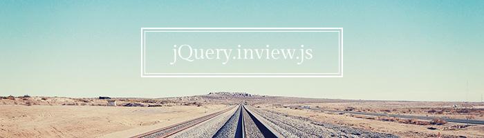 画面内に表示されたときに動きをつける「jquery.inview」 | mororeco