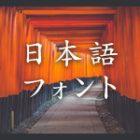 Google日本語フォントが試験的に公開!使い方を解説!