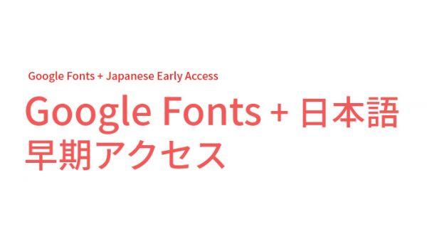 Google Fonts + 日本語 早期アクセス