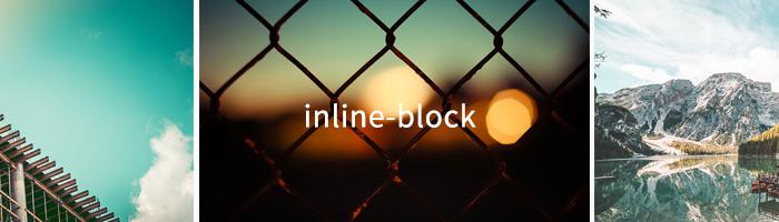 inline-blockで横並びにしたときにできる隙間の対処法