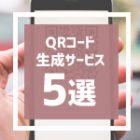 QRコード生成サービス5選