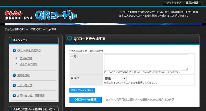 QRコード.jp