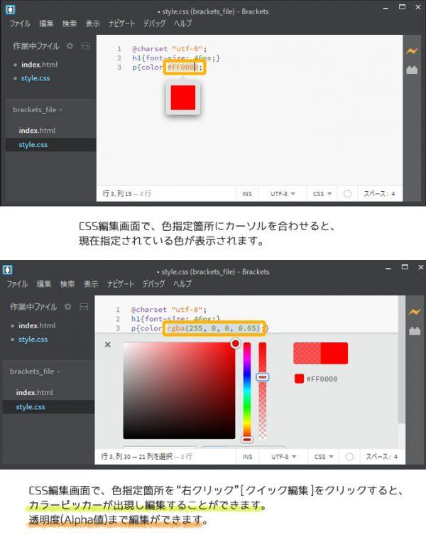 CSS編集画面でカラーピッカーが自動表示