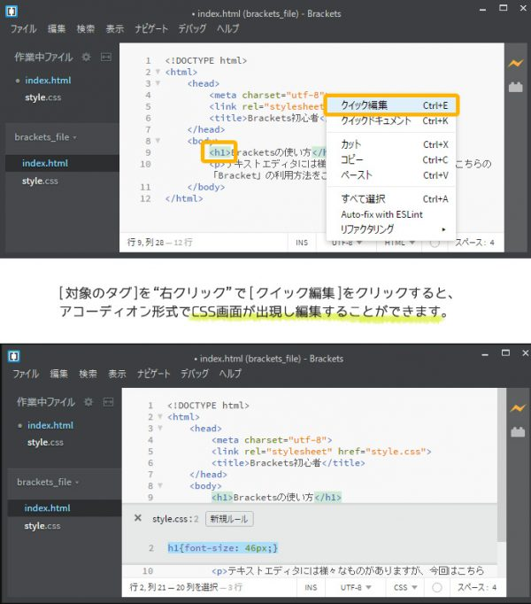 CSS編集が同一画面でできる